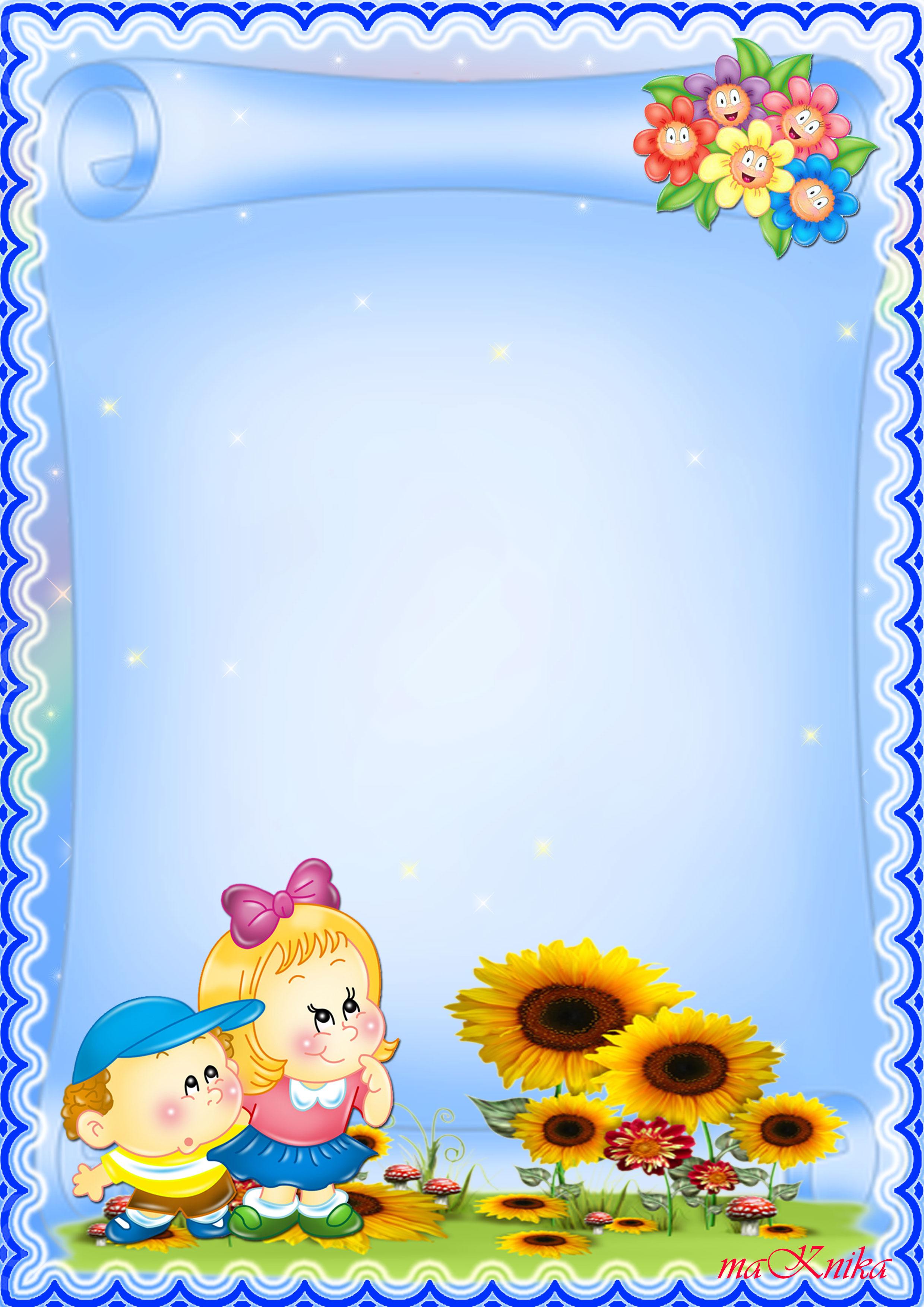 Детские фоны цветы