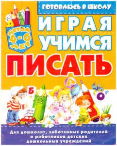 Igraya-uchimsya-pisat-1