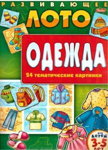 84249013_large_OdezhdaObl
