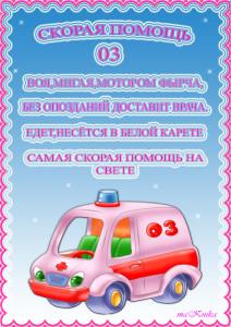 87001570_large_skoraya2