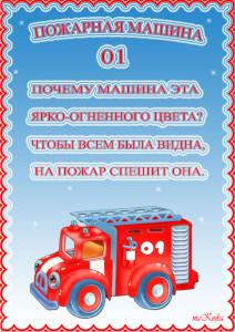 87001573_large_pozharnaya2