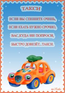 87001574_large_taksi
