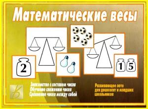 Matematicheskie_vesi-1