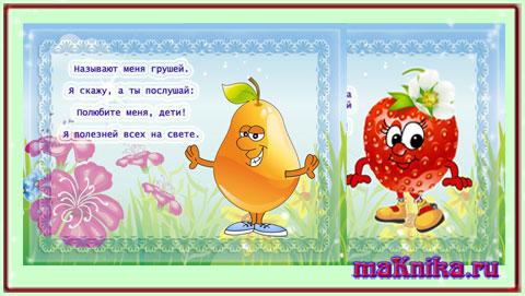 превью-стихи-ягоды