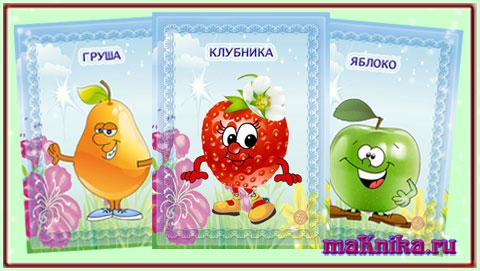 превью-весёлые-ягоды-фрукты