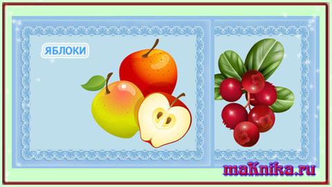 превью-ягоды-фрукты