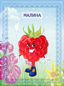 ягоды-фрукты4