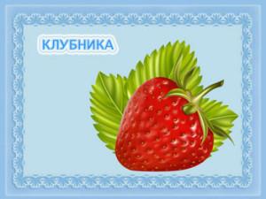 ягоды-фрукты6