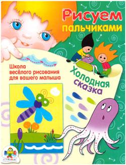Xolodnaya_skazka1-1