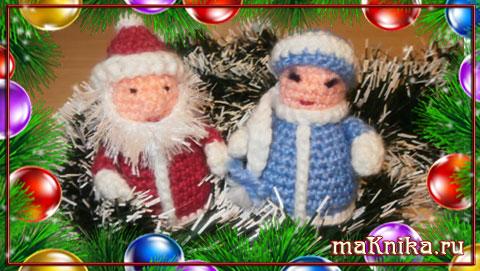 Дед-Мороз-и-Снегурочка