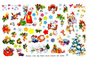 новогодние декоративные наклейки