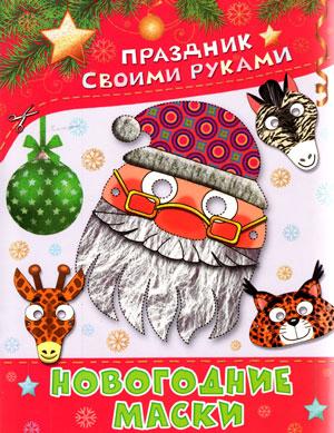 маски-новогодние1