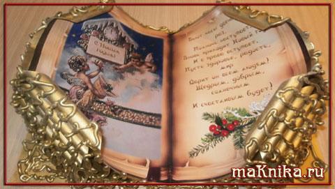 Книга своими рукам подарок