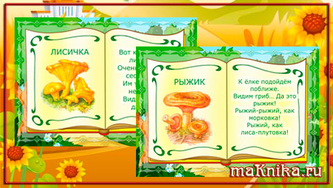 стихи про грибы для детей