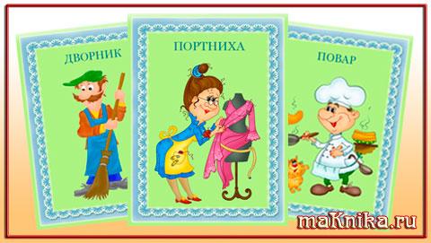 профессии карточки для детей