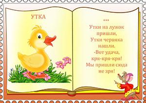 карточки для детей домашние животные
