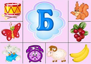 детская азбука в картинках