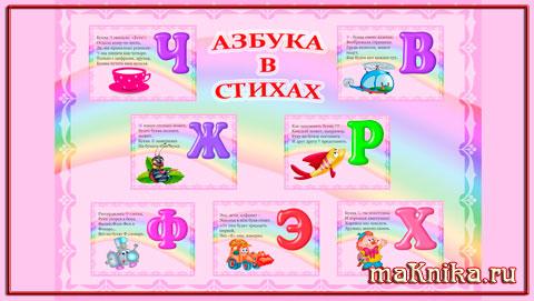 азбука в картинках и стихах