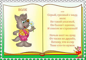 карточки дикие животные для детей