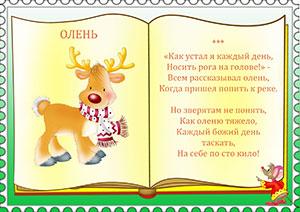 дикие животные стихи для детей